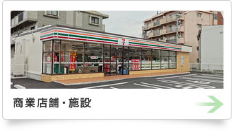 商業店舗・施設